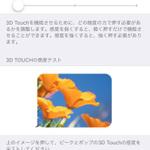 iPhone 6sで3D Touchをさらに使いやすくする方法