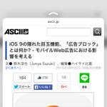 iPhone 6sで3D Touchを使うとリンク先ページをプレビューできる