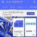 無料のニュースが読めるGoogle Play ニューススタンドが国内提供開始 電子版雑誌の展開はまだ