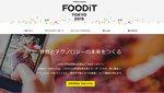 飲食業界とIT化の最新トレンドがわかった FOODiT TOKYO 2015開催