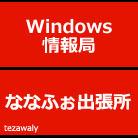 Windows情報局ななふぉ出張所