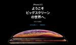 アップル「iPhone XS」名前で混乱