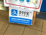 中国QRコード決済「アリペイ」沖縄で試したら失敗した話