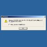 MSはサポート終了したXPにもパッチを提供すべきなのか