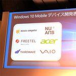【速報】日本向けのWindows 10スマホにVAIOやAcerが開発表明!