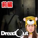 つばさ絶叫!Steamの怖すぎるホラー『DreadOut』をプレイ【もう帰りたい】