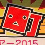 MSSPのゲーム実況に黄色い声援! ニコニコ町会議2015名古屋栄ほぼ完全レポ