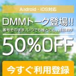 iPhoneの番号そのまま通話料半額「DMMトーク」
