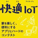 IoTはアイデアを求めている 「快適IoTコンテスト」開催