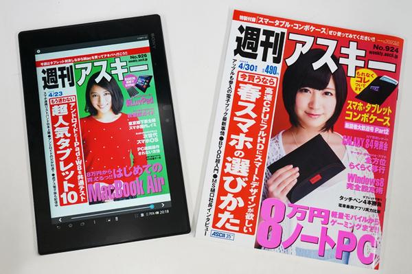 日常生活に溶け込むタブ「Xperia Tablet Z」:Xperiaヒストリー