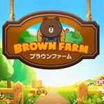 LINE初の農場ゲーム「LINE ブラウンファーム」の事前登録が開始