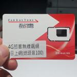 LCC利用者も安心! 台北桃園空港のプリペイドSIM販売が24時間化