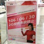 ついに2Gが停波した台湾で格安3Gケータイをお土産に買おう