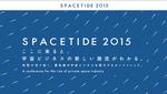宇宙飛行100万円以下の時代へ 日本発宇宙ベンチャーの挑戦