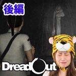 つばさ悶絶!Steamの怖すぎるホラー『DreadOut』をプレイ【まだオープニングですよ?】
