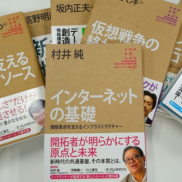 『角川インターネット講座』(全15巻)応援企画