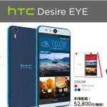 エックスモバイル、SIMフリースマホ「HTC Disire EYE」を発売