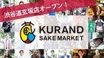 3000円で日本酒飲み放題の「KURAND(クランド)」が渋谷に!