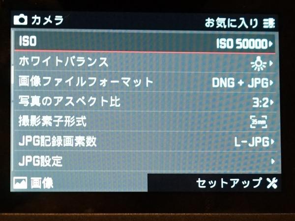ISO感度は50000まで設定できる