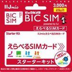 ファミマで「BIC SIM」発売! コンビニ初、購入後にプラン選ぶSIM