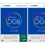 日本通信が月額3650円の「5GBプリペイドSIM」