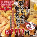 11月11日は串カツの日!「串カツ田中」で食べ放題