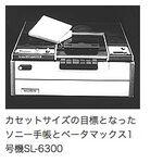 ソニー、来年3月でベータビデオカセットとマイクロMVカセット出荷終了