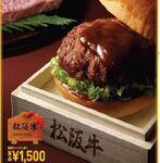 松阪牛が1500円ならお得!? ロッテリアのぜいたくバーガー