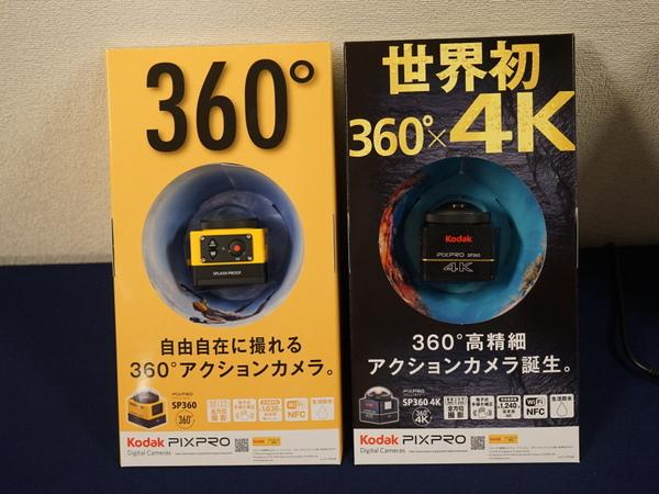従来モデル(左)と新モデル(右)。Kodakのフイルム箱のような本体カラーがブラック一色になった