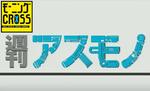 ギーク向け情報『週刊アスモノ』 毎週月曜はTOKYO MXをチェック!!
