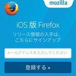 待望のiOS版がリリース! iPhoneでFirefoxが使えるように!