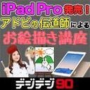 iPad Proは買うべき? 本日20時から注目大画面タブをニコ生実機レビュー
