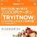 アマゾン、なんと都心部で1時間以内に商品が届く「Prime Now」