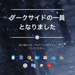 スター・ウォーズ仕様のGoogleで、暗黒面を満喫しよう!