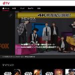 dTVが4K配信開始、「Android TV」搭載テレビ対応も