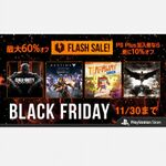 PlayStation Storeで対象ゲームが最大60%オフ「FLASH SALE -BLACK FRIDAY-」開始