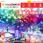 ニコニコ最大イベント「ニコニコ超会議2017」最終日:今日は何の日