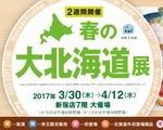 新宿京王百貨店で「春の大北海道展」:今日は何の日