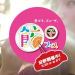 30種類超の餃子が集結!「餃子フェス」開催:今日は何の日