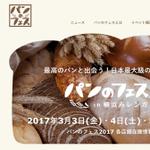 12万人を動員した「パンのフェス」再び!:今日は何の日