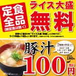 ライス無料&豚汁が安い「松屋バレンタインフェア」開催:今日は何の日