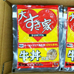 すき家史上初ギフト向け「大(だい)すき家(や) 牛丼の具」:今日は何の日