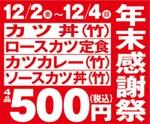 かつや感謝祭を開催中 カツ丼など4品が500円に:今日は何の日