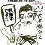 1500円の高級バーガー「松阪牛ハンバーガー」発売:今日は何の日