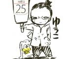 『アサヒカクテルパートナー』の冬限定フレーバー新発売