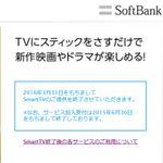 SoftBank SmartTVが2016年3月31日に終了