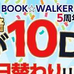 BOOK☆WALKERが5周年、2万作品が半額に!
