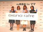 スマホに「キレイ」という価値を、au「DIGNO rafre」発表会レポ