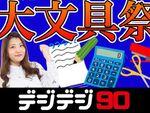 【本日20時から】新年から使いたいデジタル文具&非デジタル文具祭り!