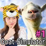 つばさが遊ぶとやっぱりハチャメチャに!Steam迷作『Goat Simulator』をプレイ